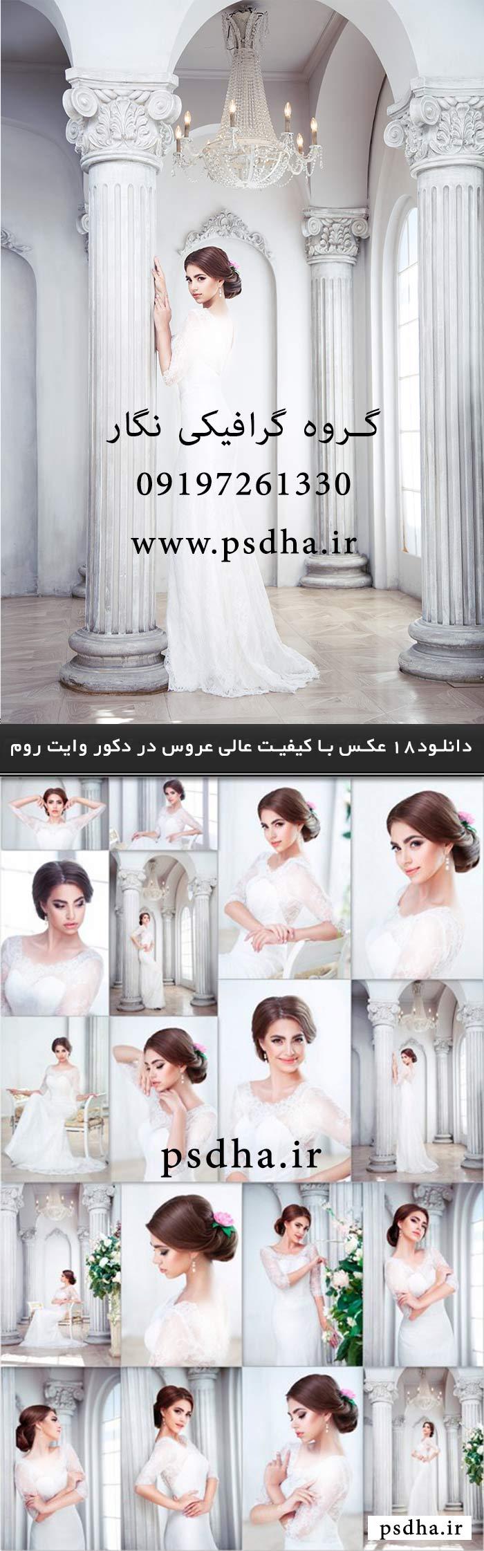 دانلود عکس عروس در دکور وایت روم با کیفیت عالی