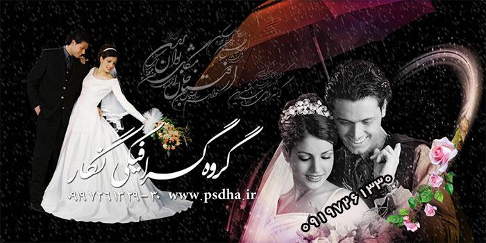 دانلود آلبوم ایتالیایی عروس و داماد آلبومی بصورت psd