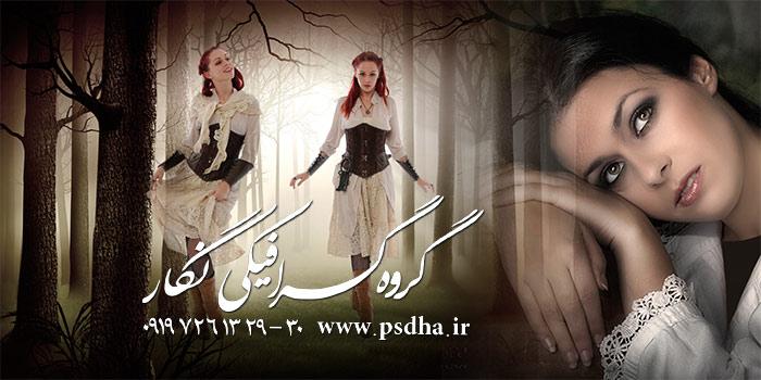 دانلود آلبوم ایتالیایی عروس با فرمت پی اس دی
