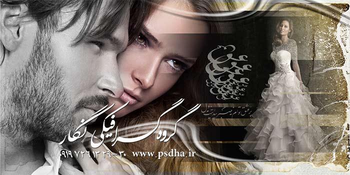 دانلود آلبوم ایتالیایی پی اس دی لایه باز عروس و اسپرت