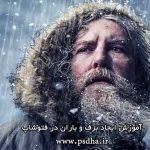 فیلم آموزش افکت برف و باران در فتوشاپ