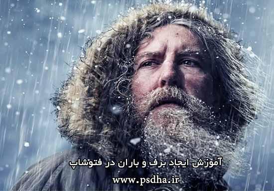 آموزش افکت برف و باران در فتوشاپ