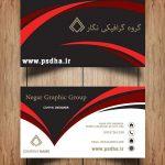 دانلود کارت ویزیت آماده شیک تجاری فارسی