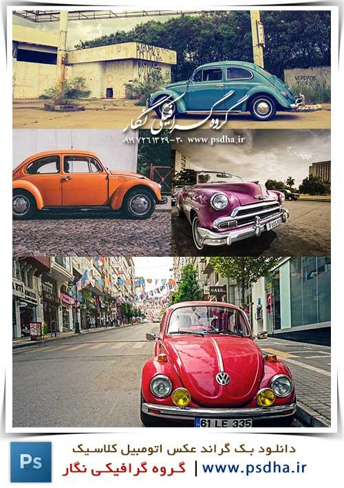 عکس باکیفیت خودرو کلاسیک