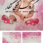 دانلود رایگان بک گراند کودک با لکه های صورتی
