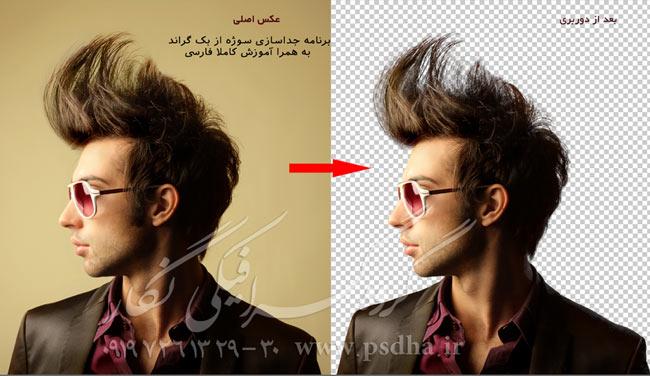 نرم افزار جداسازی و حذف زمینه عکس