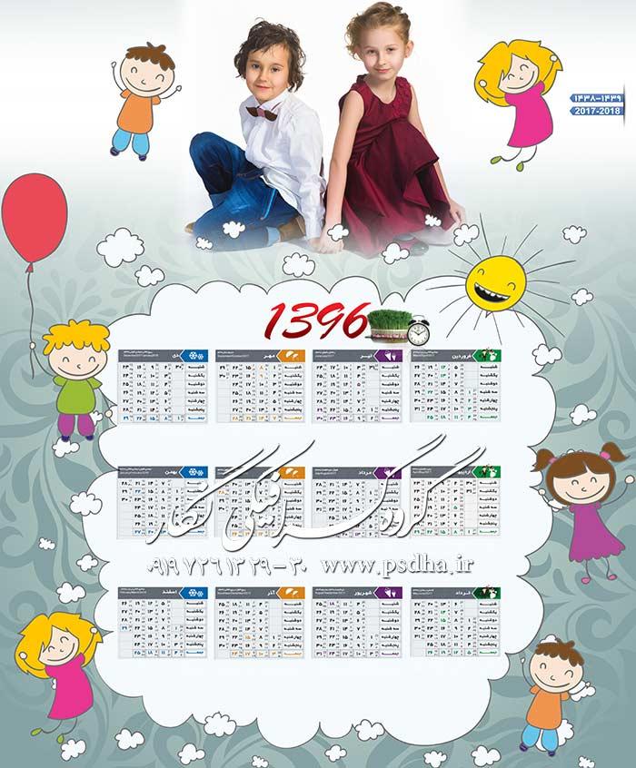 دانلود تقویم شمسی ۱۳۹۶ کودک بصورت psd
