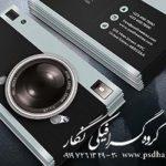 دانلود رایگان کارت ویزیت عکاسی و آتلیه