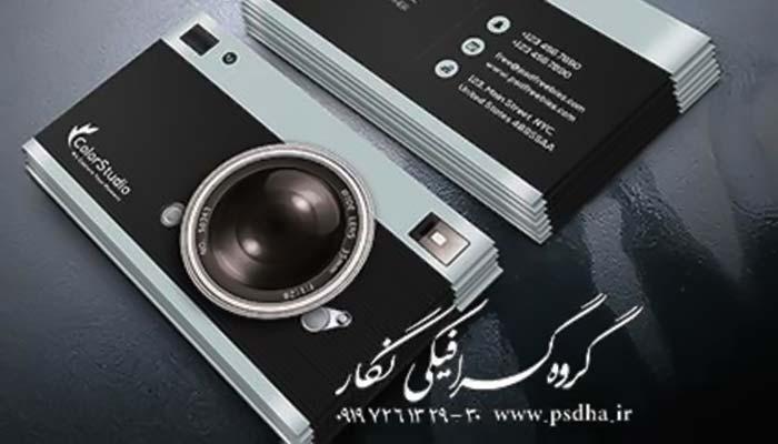 دانلود رایگان کارت ویزیت عکاسی و آتلیه بصورت لایه باز و psd