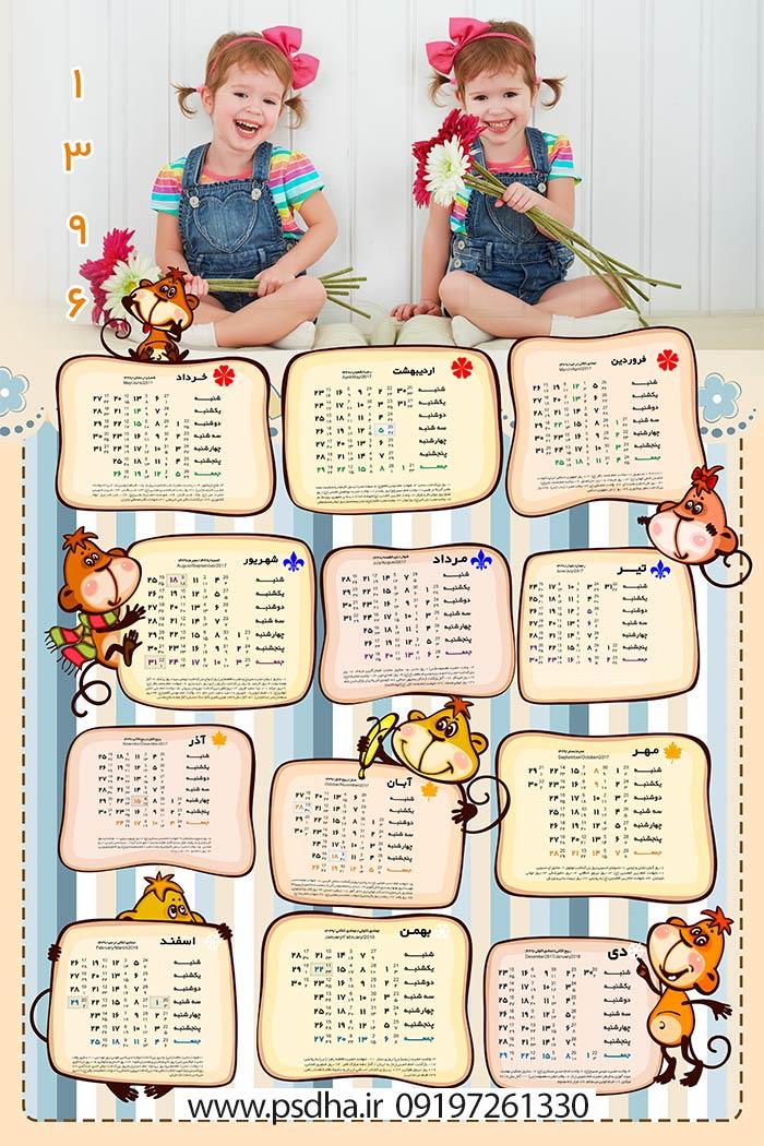 دانلود تقویم شمسی ۱۳۹۶ کودک بصورت psd با طرح میمون