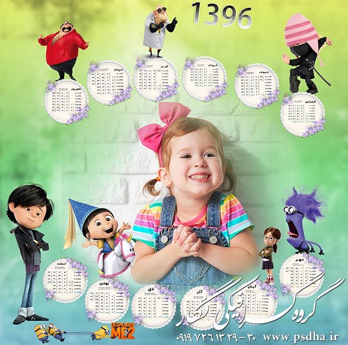 دانلود تقویم شمسی ۱۳۹۶ کودک بصورت پی اس دی
