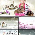 دانلود رایگان بکگراند کودک با موضوع زمستان و برف