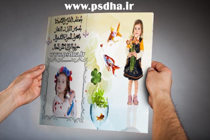 دانلود فایل کارت پستالی عید نوروز لایه باز psd
