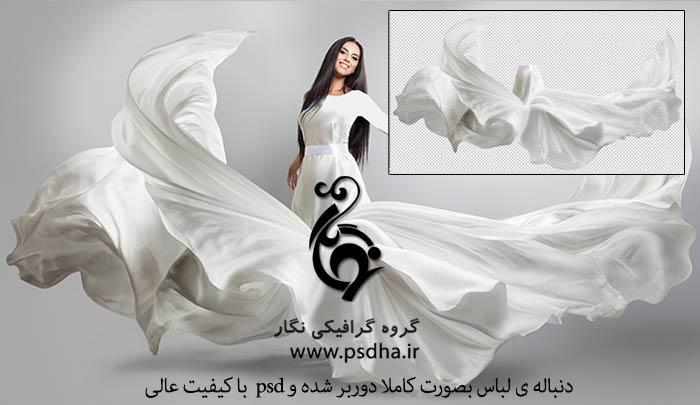 دانلود دنباله لباس عروس بصورت دور بر