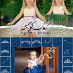 فایل دوربر شده تاج و ستاره های نورانی و عصای جادویی برای طراحی عکس کودک