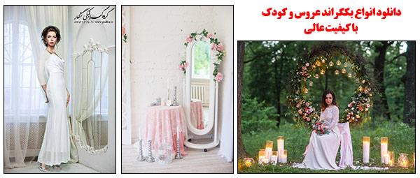 بک گراند عکس عروس و باغ