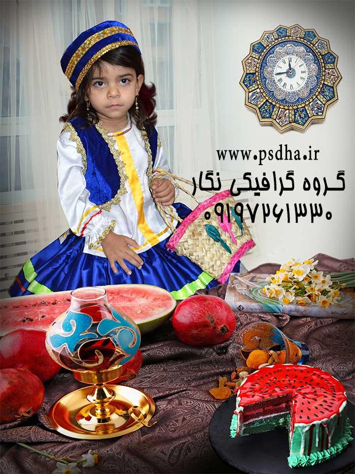 دانلود فون سنتی شب یلدا