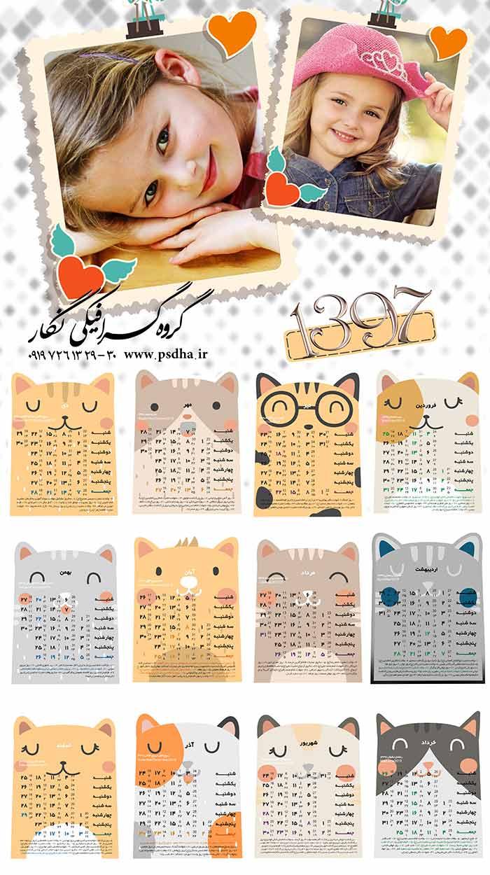 دانلود تقویم لایه باز 1397