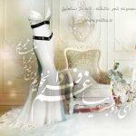 دانلود شعر لایه باز عاشقانه برای البوم عروس کد 3611