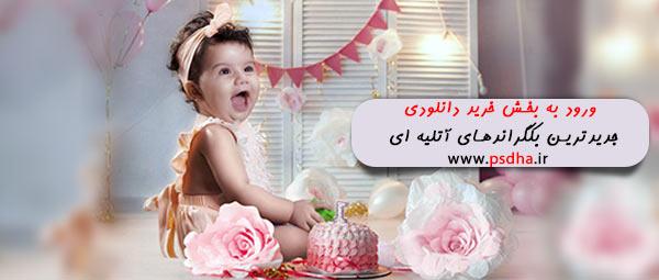 بکگراند عکس کودک و نوزاد