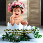 ویرایش عکس کودک در فتوشاپ
