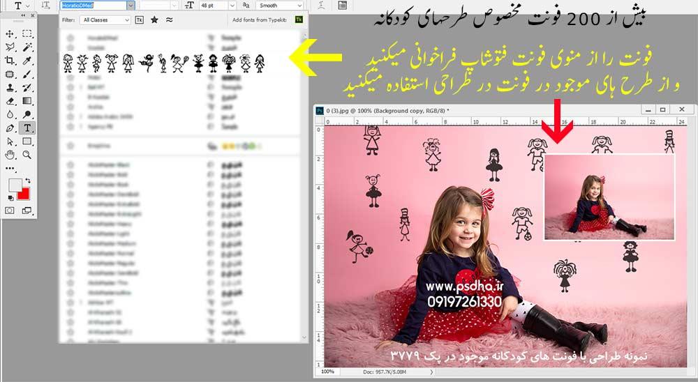 متن لایه باز فتوشاپ برای طراحی عکس کودک