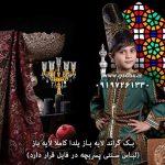 دانلود بکگراند سنتی شب یلدا با لباس سنتی پسرانه کد 3798