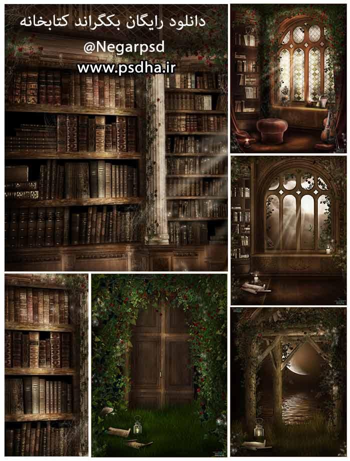 دانلود بک گراند کتابخانه برای طراحی