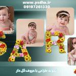 دانلود حروف انگلیسی با گل برای طراحی ابتدای اسم کودک کد 3854
