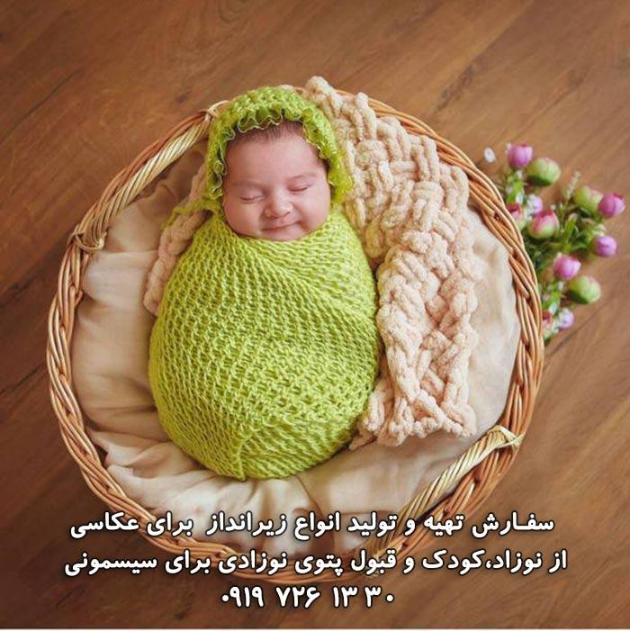 زیرانداز عکس نوزاد