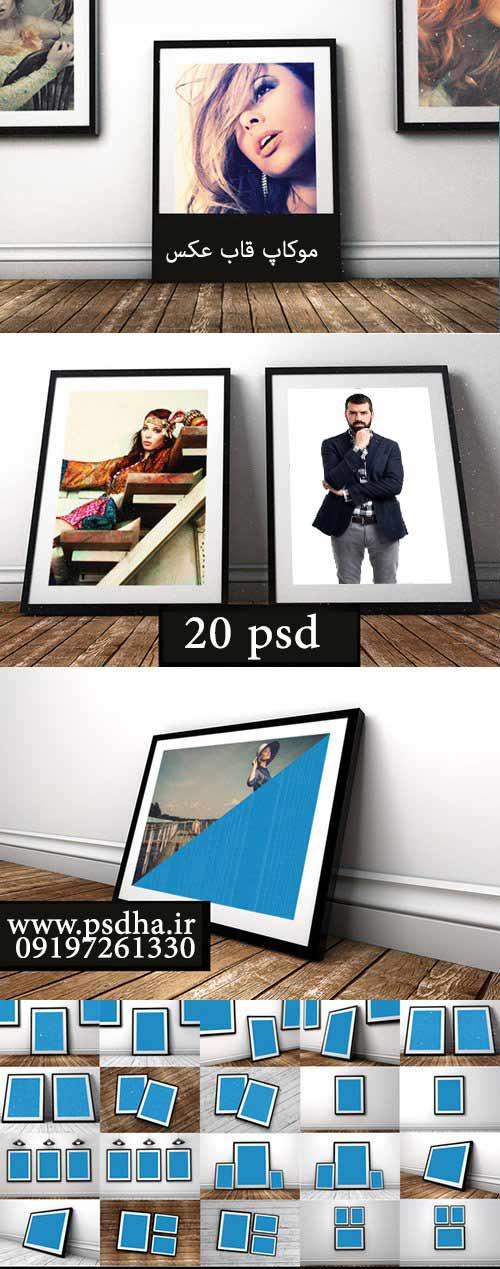 دانلود موکاپ قاب عکس برای طراحی عکس