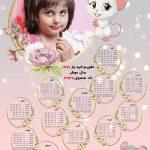 تقویم لایه باز سال 1399 باکیفیت بالا کد فایل 3949
