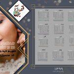 دانلود تقویم لایه باز 99 برای طراحی عکس عروس کد 3950