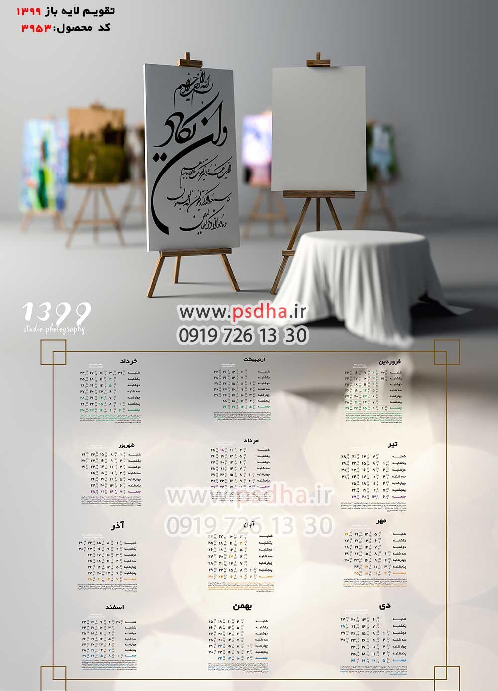 تقویم دیواری سال 1399 شمسی