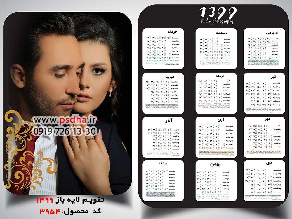 تقویم شمسی 99 بصورت لایه باز