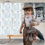 تقویم لایه باز 1399 با تم چتر و پاییز بصورت پی اس دی کد 3959