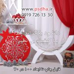 بک گراند ایرانی دکور یلدا با تم مدرن و کیفیت بی نظیر کد 3961