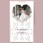 دانلود تقویم آماده شمسی برای عکس عروسی کد 3962