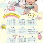 دانلود تقویم جدید سال 99 شمسی موش  کد3998