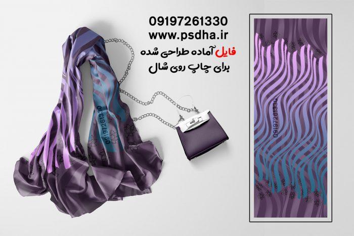 طرح آماده برای چاپ روی شال و روسری