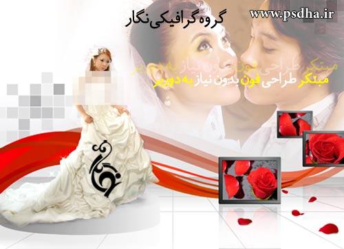 فون عروس داماد