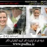 دانلود آلبوم دیجیتال عروس ایرانی