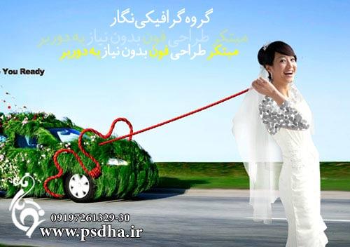 طرح لایه باز ماشین عروس