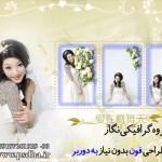 فون عروس کره ای