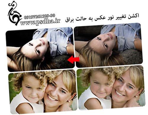 اکشن تنظیم نور عکس