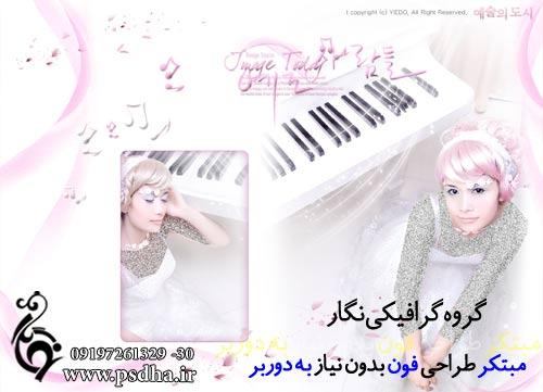 فون عروس با پیانو