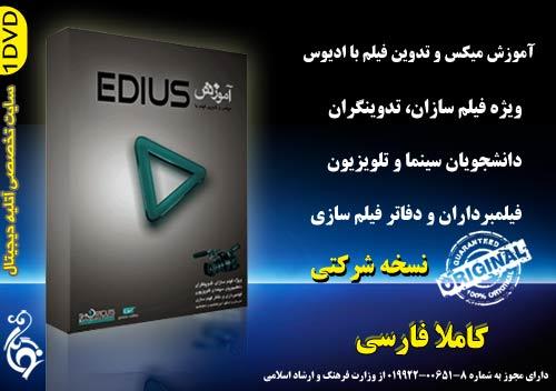 آموزش ادیوس