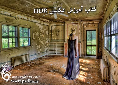 کتاب آموزش عکاسی HDR