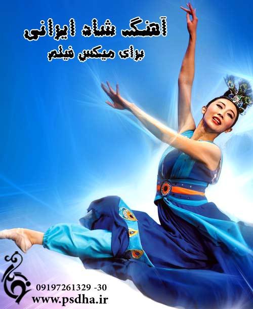 آهنگ بی کلام شاد ایرانی