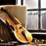 دانلود آهنگ بی کلام ایرانی شاد